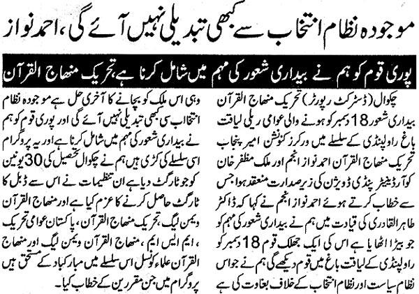 Minhaj-ul-Quran  Print Media CoverageDaily Pegham Akhuwat