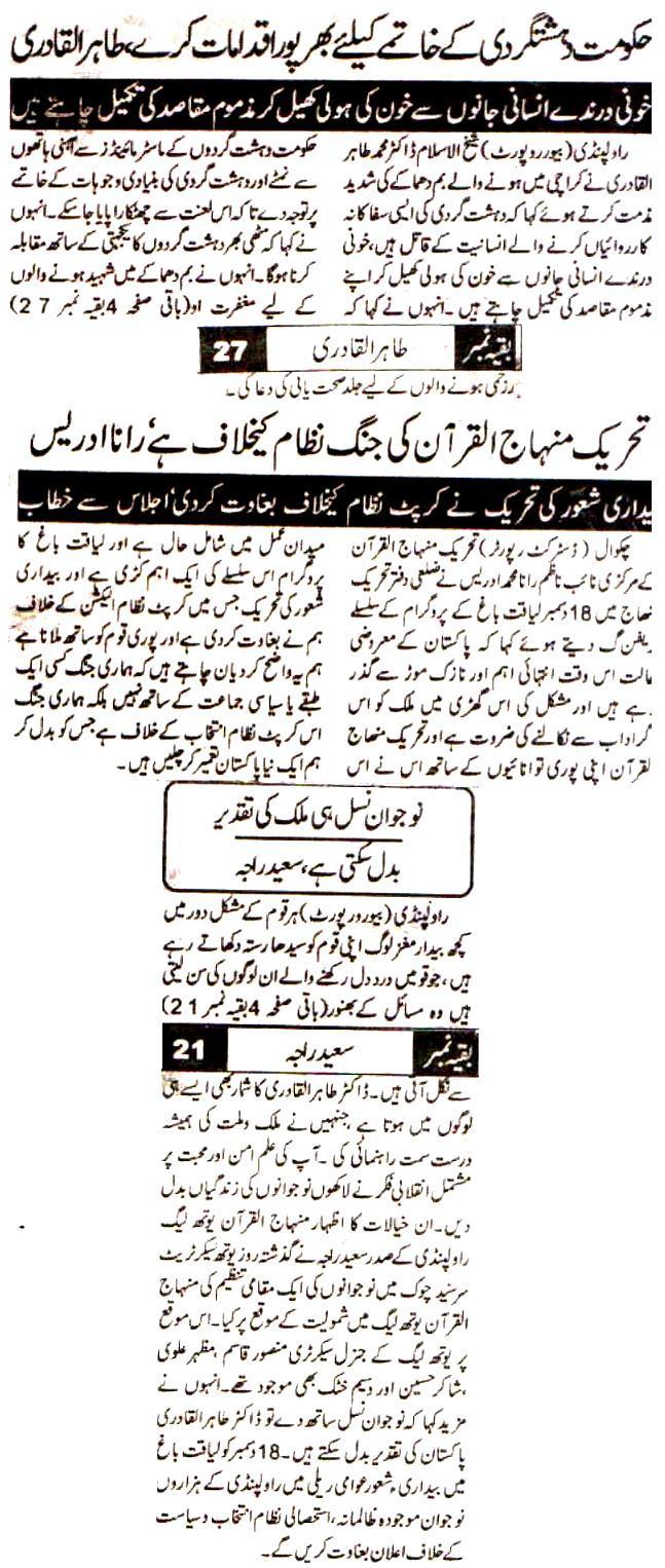 Minhaj-ul-Quran  Print Media CoverageDaily Al Sharq