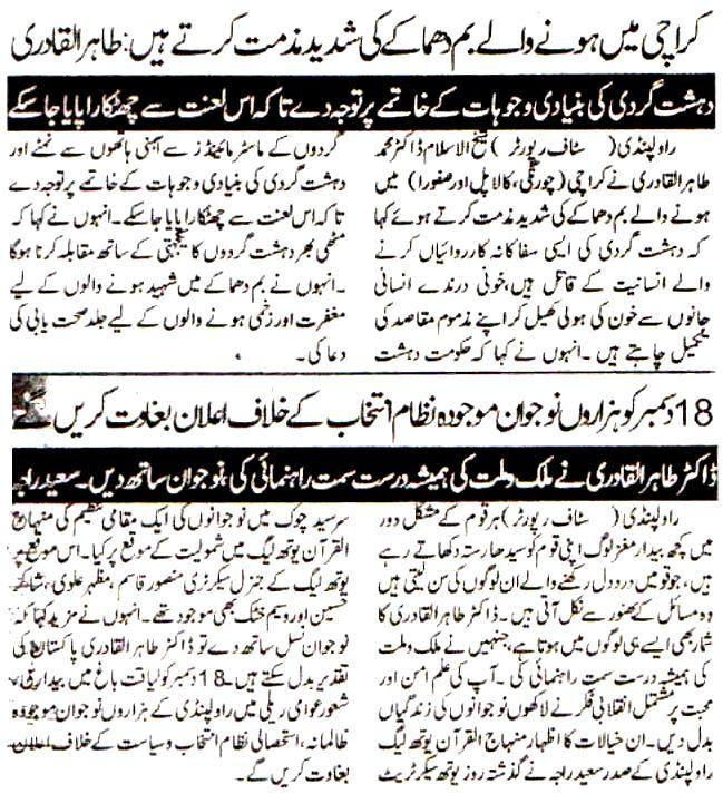 Rawalpindi: Print Media Coverage - December 11, 2011