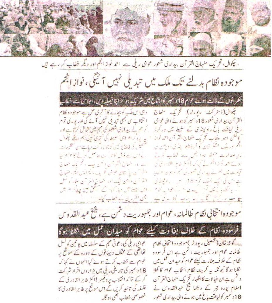 Minhaj-ul-Quran  Print Media CoverageDaily Punblic Eye
