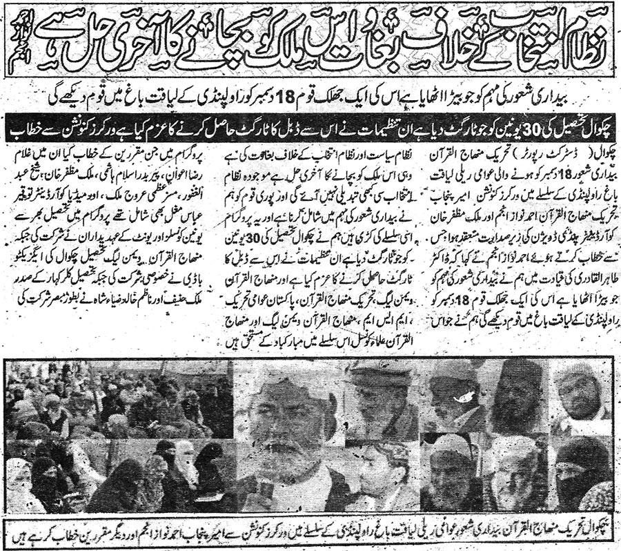 تحریک منہاج القرآن Minhaj-ul-Quran  Print Media Coverage پرنٹ میڈیا کوریج Daily Chakwal Nama