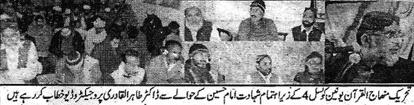 تحریک منہاج القرآن Minhaj-ul-Quran  Print Media Coverage پرنٹ میڈیا کوریج Daily Chkwal Nama
