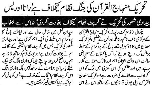 Minhaj-ul-Quran  Print Media CoverageDaily Ash-Sharaq