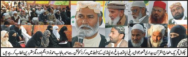 تحریک منہاج القرآن Minhaj-ul-Quran  Print Media Coverage پرنٹ میڈیا کوریج Daily Apna Chakwal.Net