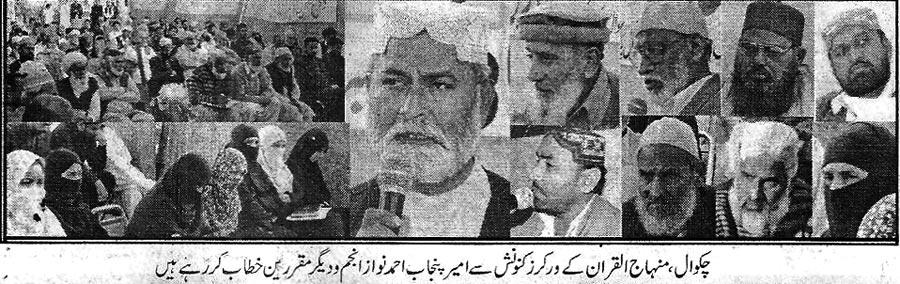 Minhaj-ul-Quran  Print Media CoverageDaily Muslim