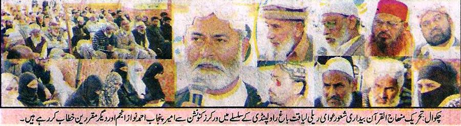 Minhaj-ul-Quran  Print Media CoverageDaily Pukkar
