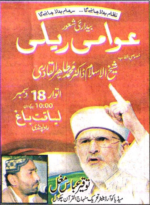 تحریک منہاج القرآن Minhaj-ul-Quran  Print Media Coverage پرنٹ میڈیا کوریج Daily Pukkar