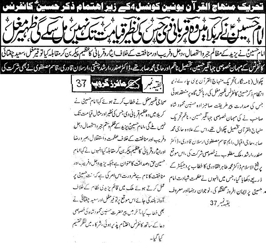 تحریک منہاج القرآن Minhaj-ul-Quran  Print Media Coverage پرنٹ میڈیا کوریج Daily Myers Chakwal