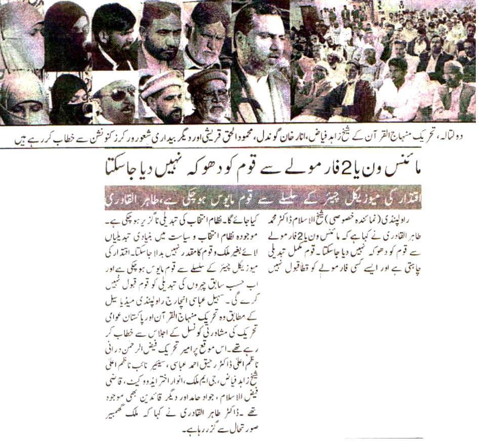 Minhaj-ul-Quran  Print Media CoverageDaily Toluo