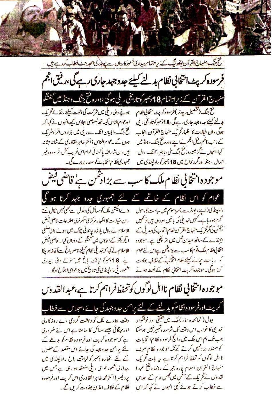 تحریک منہاج القرآن Minhaj-ul-Quran  Print Media Coverage پرنٹ میڈیا کوریج Daily Tuluo