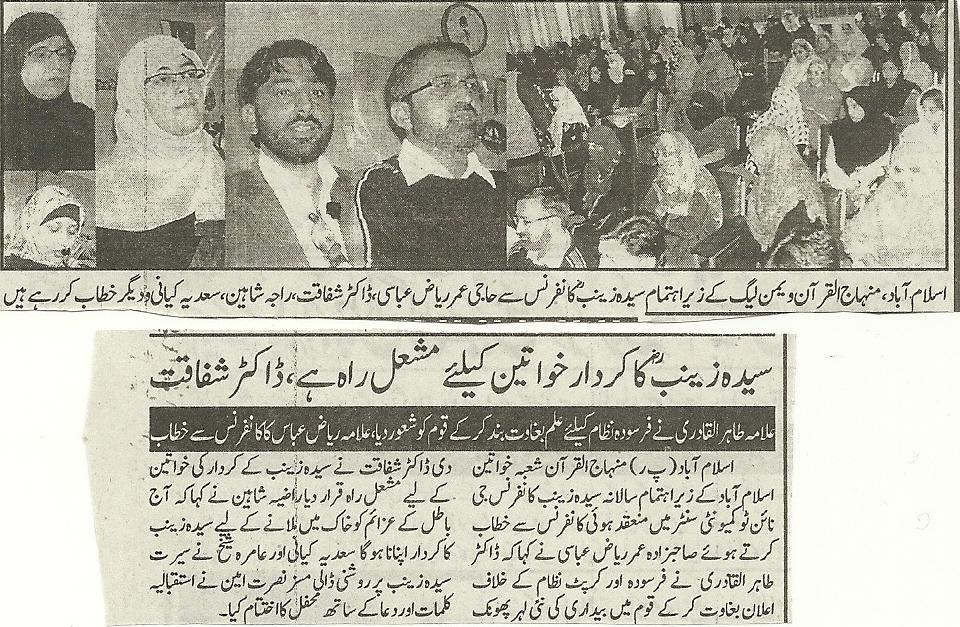 Minhaj-ul-Quran  Print Media CoverageAusaf