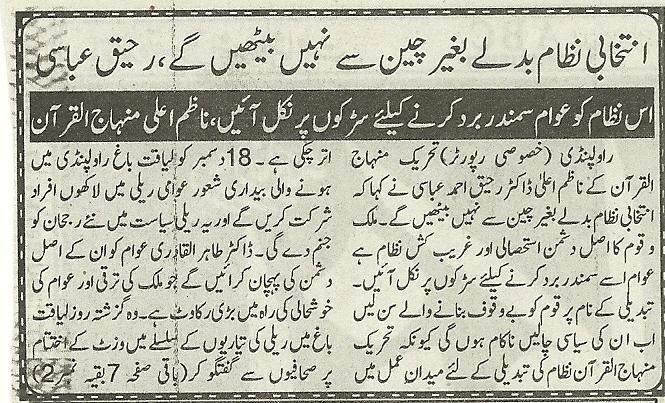 تحریک منہاج القرآن Minhaj-ul-Quran  Print Media Coverage پرنٹ میڈیا کوریج Azkaar