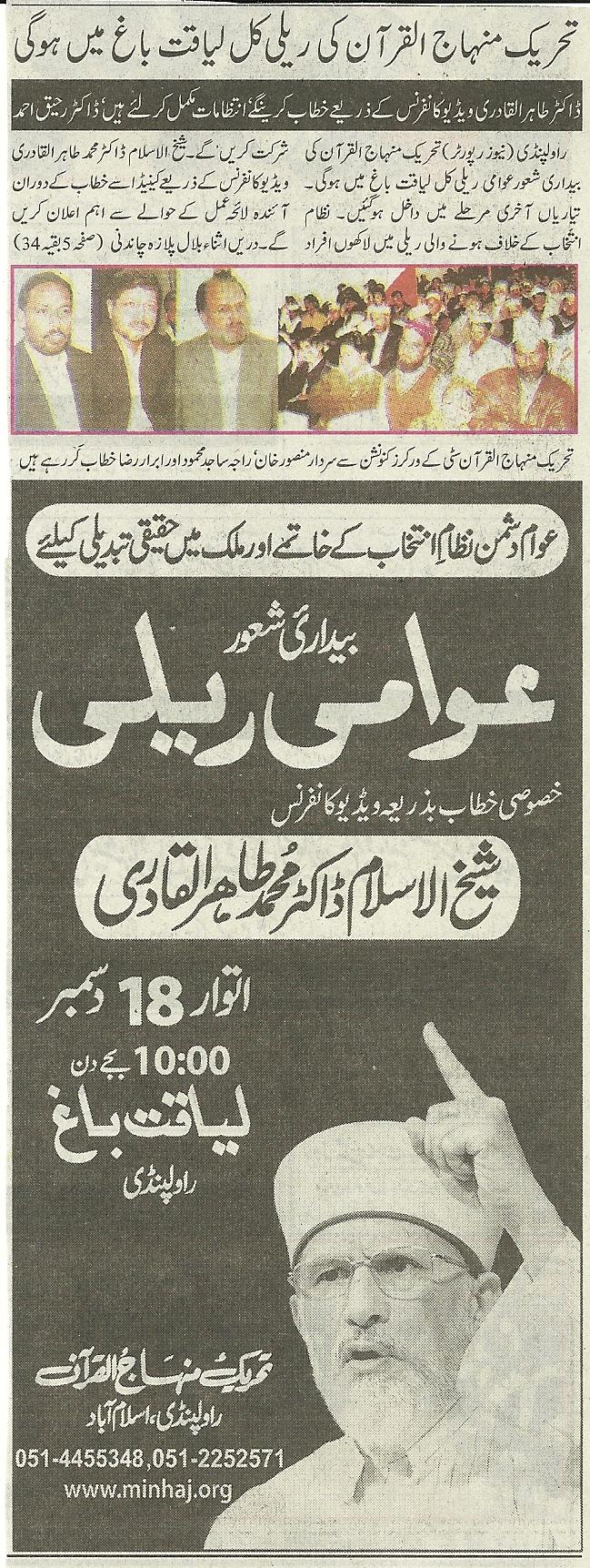 Minhaj-ul-Quran  Print Media CoverageNawai Waqt