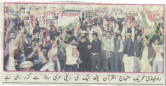 تحریک منہاج القرآن Minhaj-ul-Quran  Print Media Coverage پرنٹ میڈیا کوریج Nawai Waqt