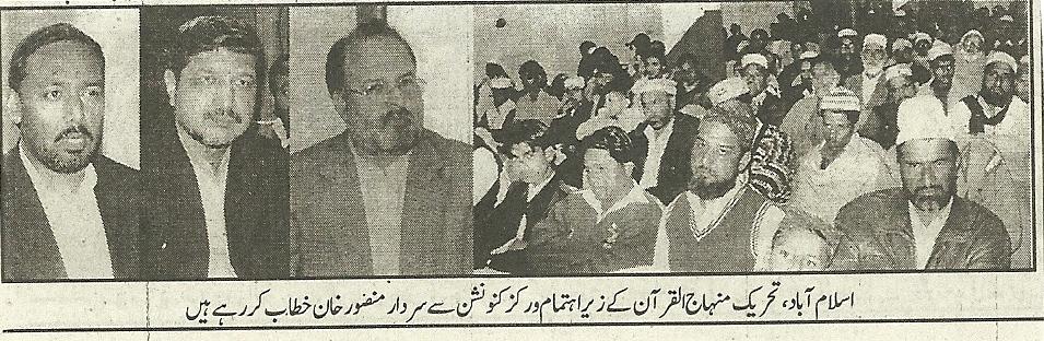تحریک منہاج القرآن Minhaj-ul-Quran  Print Media Coverage پرنٹ میڈیا کوریج Jinah