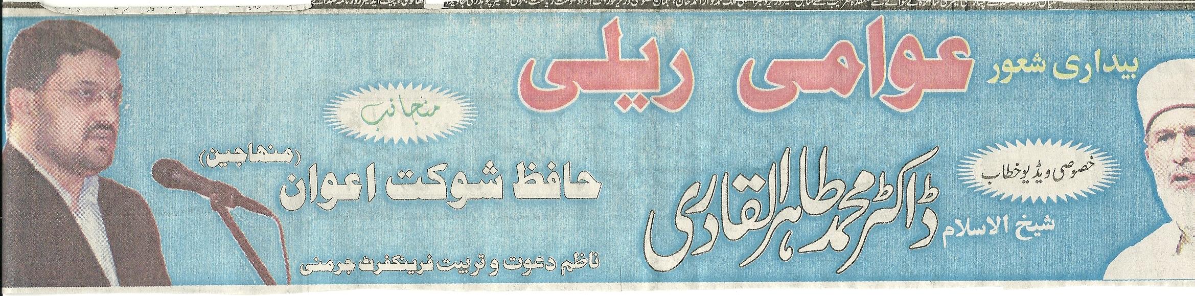 تحریک منہاج القرآن Minhaj-ul-Quran  Print Media Coverage پرنٹ میڈیا کوریج Sadaay Chinaar