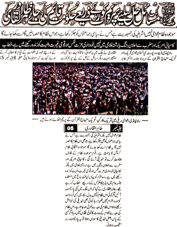 Minhaj-ul-Quran  Print Media CoverageDailt Akhuwat
