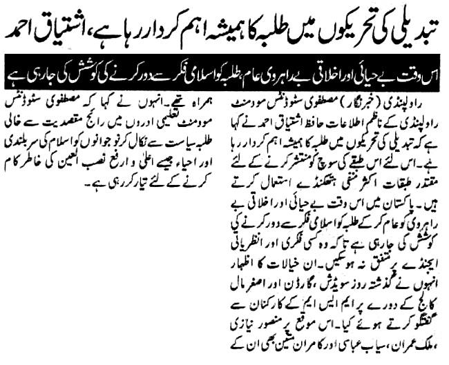 Pakistan Awami Tehreek  Print Media Coverage Daily Sahafat