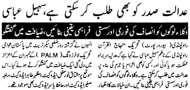 Pakistan Awami Tehreek  Print Media Coverage Daily Al Sharq