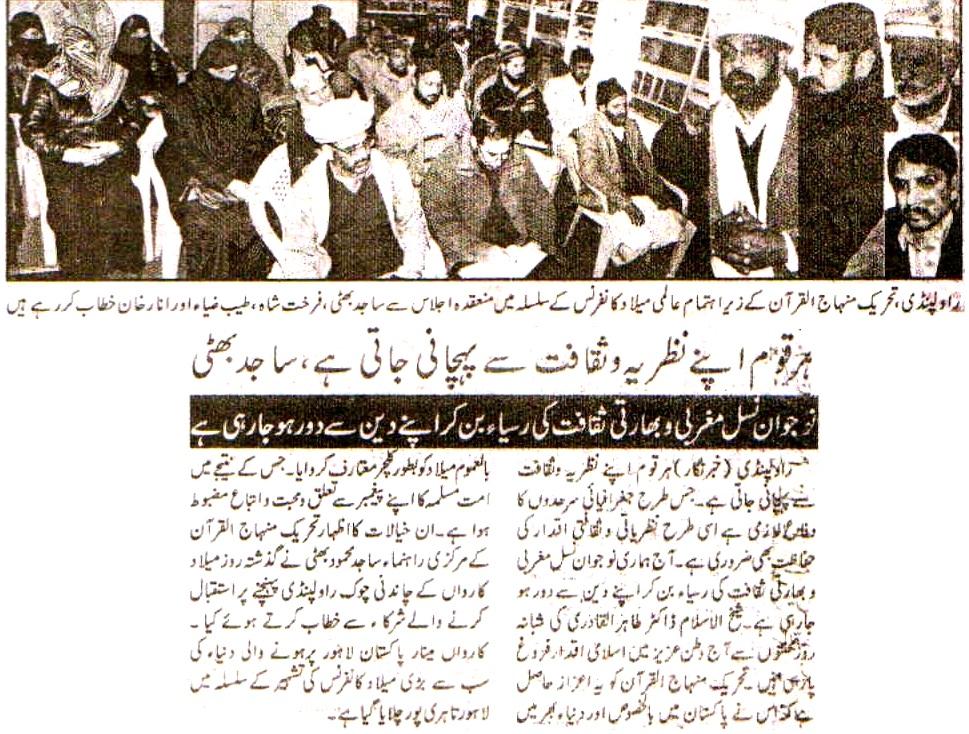 Mustafavi Student Movement Print Media Coverage Daily Sahafat