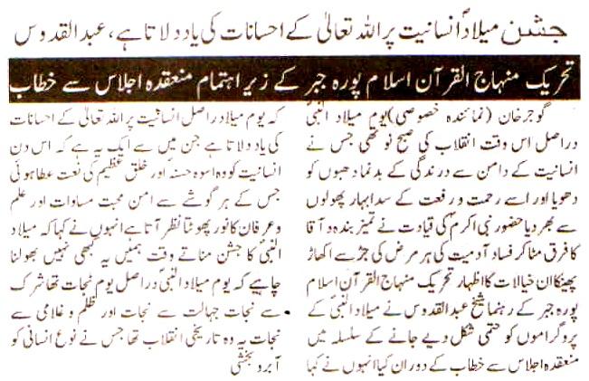 Minhaj-ul-Quran  Print Media CoverageDaily Universal