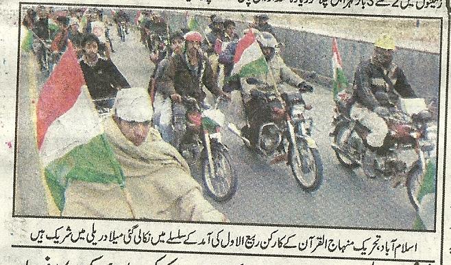 Pakistan Awami Tehreek  Print Media Coverage Nawaiwaqt