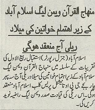 Mustafavi Student Movement Print Media Coverage Pakistan 2
