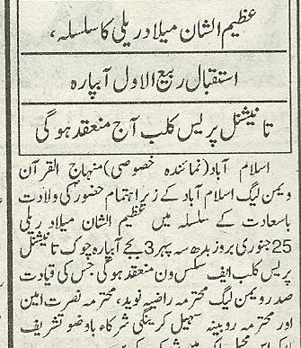 Mustafavi Student Movement Print Media Coverage Pakistan