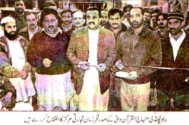 Minhaj-ul-Quran  Print Media CoverageDaily Kainat