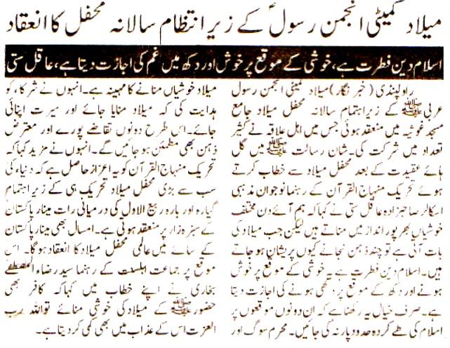 Mustafavi Student Movement Print Media Coverage Daily Azkar