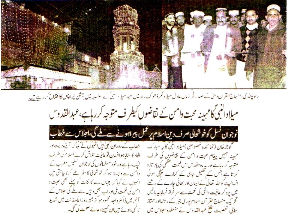 Minhaj-ul-Quran  Print Media CoverageDaily Din