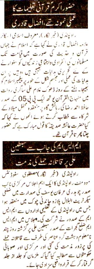 تحریک منہاج القرآن Minhaj-ul-Quran  Print Media Coverage پرنٹ میڈیا کوریج Daily Azkar