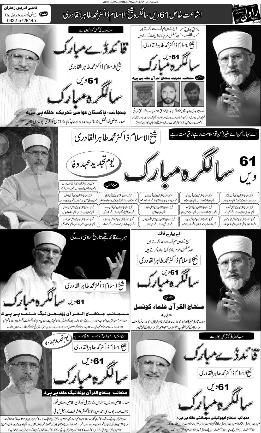 Minhaj-ul-Quran  Print Media CoverageWeekly Rawal News Gojar Khan