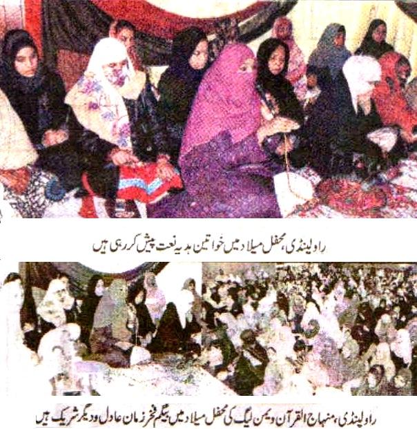 Minhaj-ul-Quran  Print Media CoverageDaily Khebar
