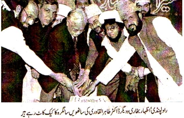تحریک منہاج القرآن Minhaj-ul-Quran  Print Media Coverage پرنٹ میڈیا کوریج Daily Sama