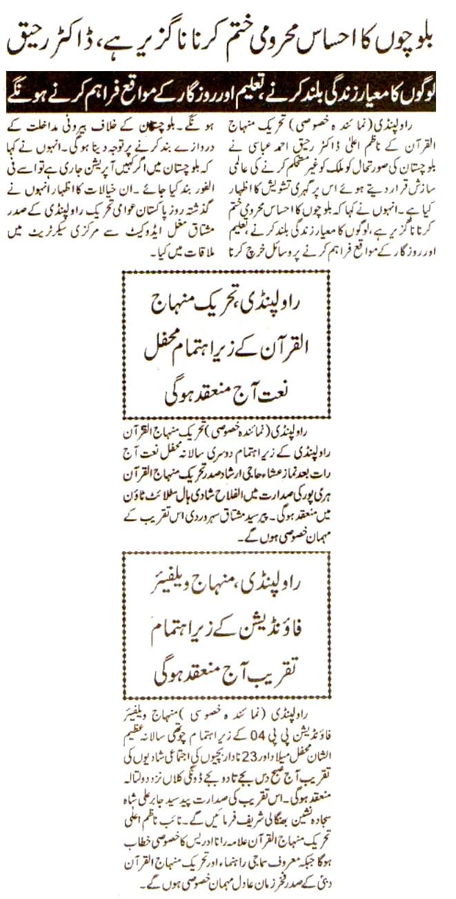 Minhaj-ul-Quran  Print Media CoverageDaily Kheber