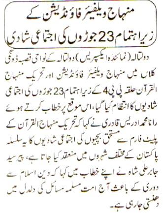 تحریک منہاج القرآن Minhaj-ul-Quran  Print Media Coverage پرنٹ میڈیا کوریج Daily Express