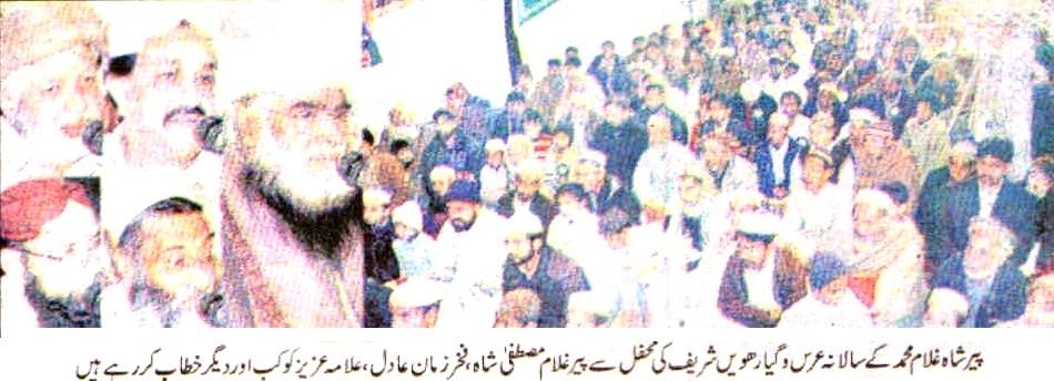 تحریک منہاج القرآن Minhaj-ul-Quran  Print Media Coverage پرنٹ میڈیا کوریج Daily Lashkar