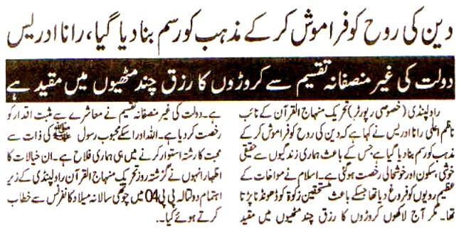 تحریک منہاج القرآن Minhaj-ul-Quran  Print Media Coverage پرنٹ میڈیا کوریج Daily Voice Of Pakistan