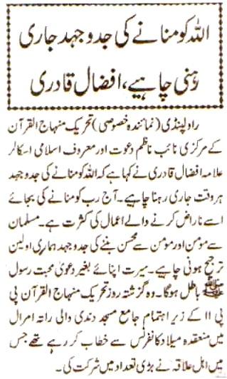 Mustafavi Student Movement Print Media Coverage Daily Kheber
