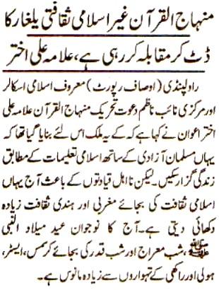 Mustafavi Student Movement Print Media Coverage Daily Aousaf