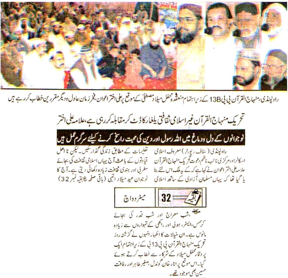 Minhaj-ul-Quran  Print Media CoverageDaily Metro Watch Back Page