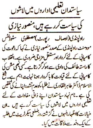 تحریک منہاج القرآن Minhaj-ul-Quran  Print Media Coverage پرنٹ میڈیا کوریج Daily Aousaf