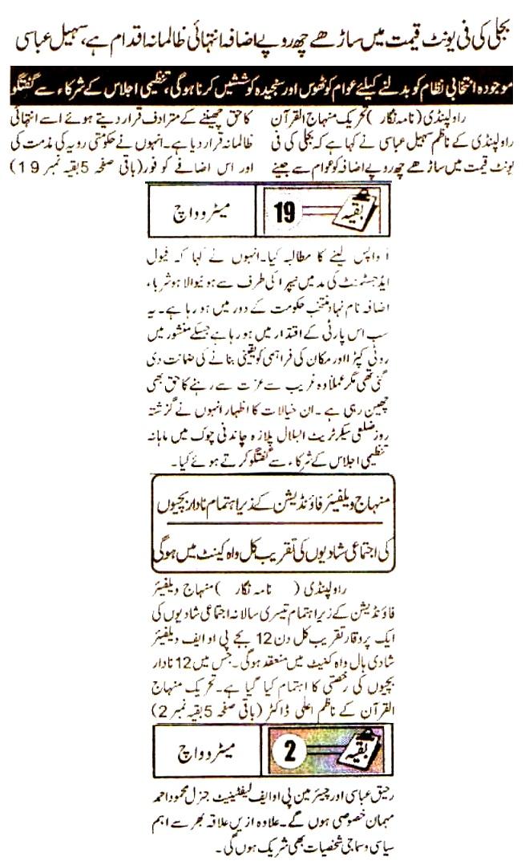 تحریک منہاج القرآن Minhaj-ul-Quran  Print Media Coverage پرنٹ میڈیا کوریج Daily Metro Watch Back Page