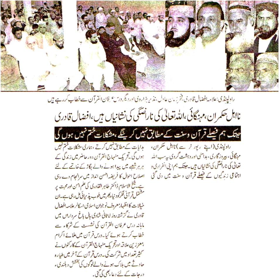 Minhaj-ul-Quran  Print Media CoverageDaily Sama