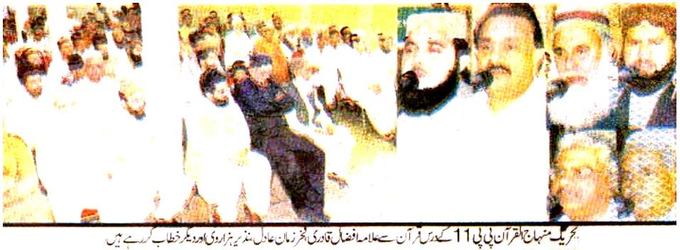 Minhaj-ul-Quran  Print Media CoverageDaily Lashkar Back Page