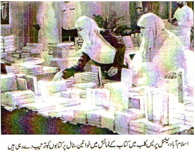Mustafavi Student Movement Print Media Coverage Daily K-2