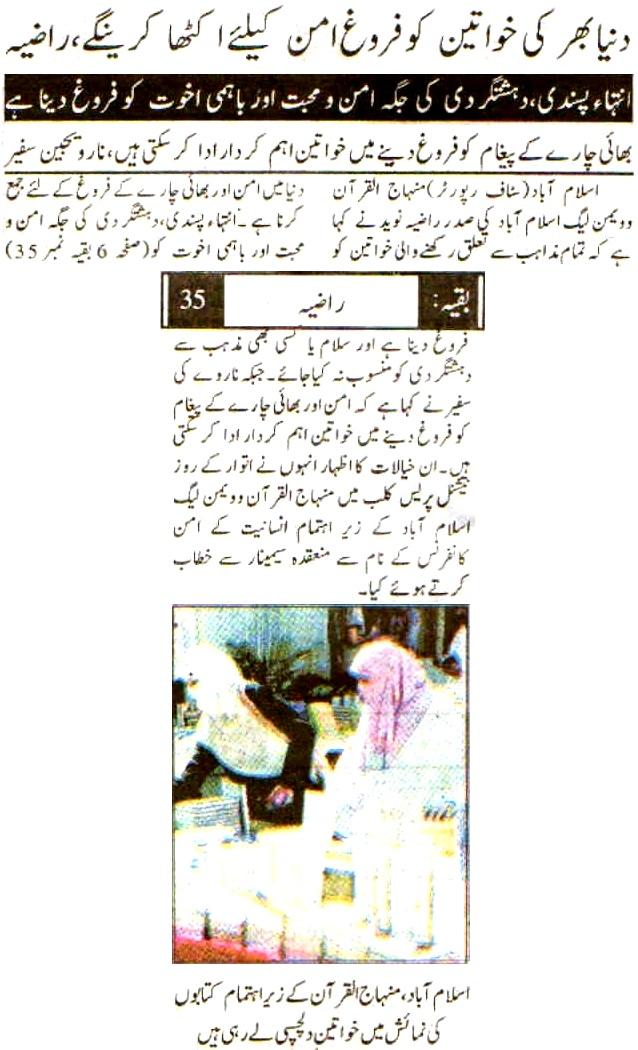 Mustafavi Student Movement Print Media Coverage Daily Universal Back Page