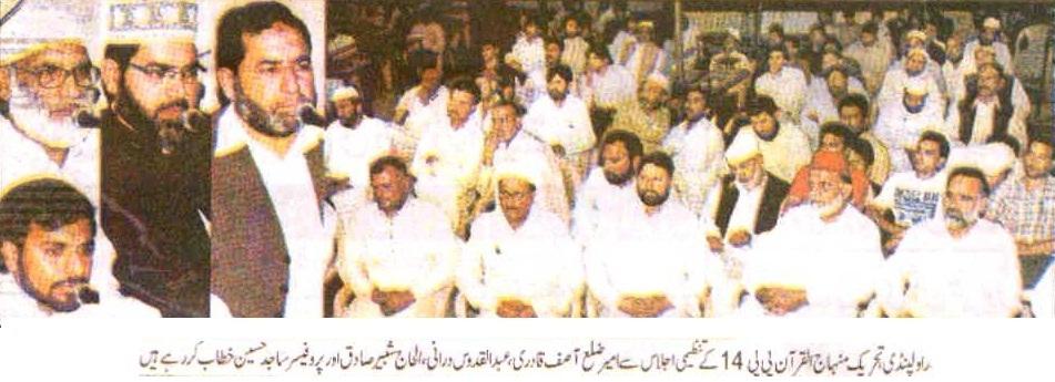 Mustafavi Student Movement Print Media Coverage Daily Lashkar Front Page