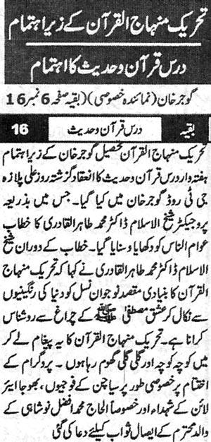 Minhaj-ul-Quran  Print Media CoverageWeekly Chasham-e-Watan
